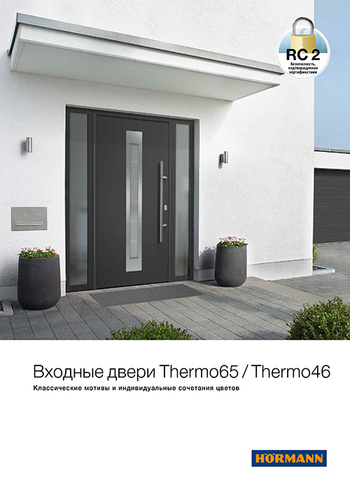 Входные двери Thermo65/Thermo46