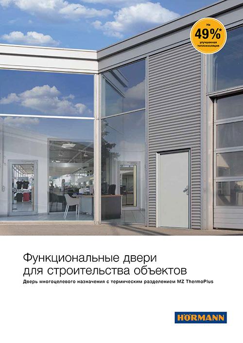 Функциональные двери для строительства объектов